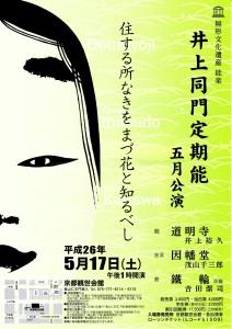 井上定期2014-5表