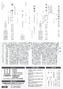 井上定期2014-5裏