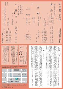 井上定期2019-7京都裏