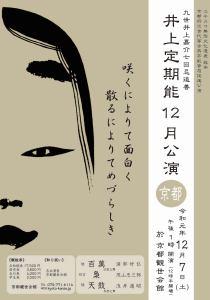 井上定期2019-10京都表