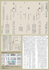 井上定期2019-12京都裏