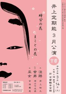 井上定期2020-3京都表