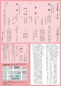 井上定期2020-3京都裏
