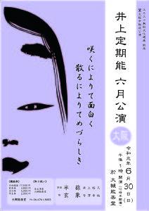 井上定期2019-6大阪表
