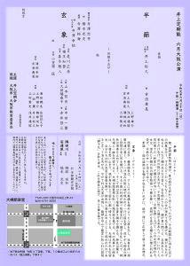 井上定期2019-6大阪裏