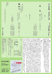 井上定期2020-4神戸裏
