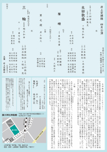 井上定期2019-4裏